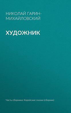Николай Гарин-Михайловский - Художник