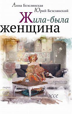 Юрий Безелянский - Жила-была женщина (сборник)