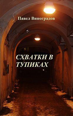 Павел Виноградов - Схватки в тупиках (сборник)