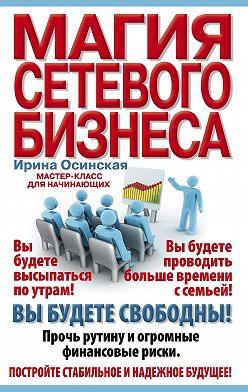 Осинская Рашидовна - Магия сетевого бизнеса. Мастер-класс для начинающих