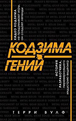 Терри Вулф - Кодзима – гений