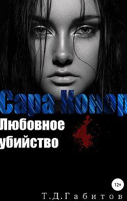 Татьяна Габитова - Сара Конор. Любовное убийство