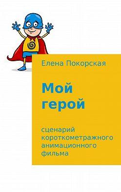 Елена Покорская - Мой герой