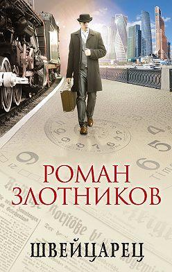 Роман Злотников - Швейцарец