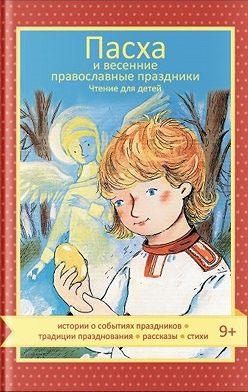 Наталия Волкова - Пасха и весенние православные праздники