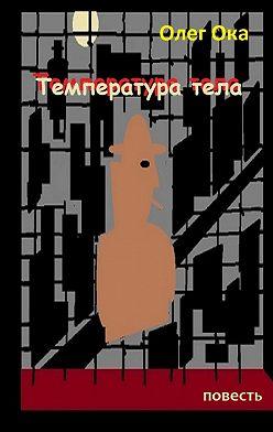 Олег Ока - Температура тела