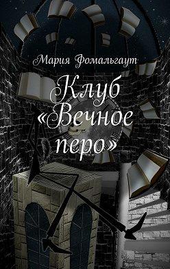 Мария Фомальгаут - Клуб «Вечное перо»
