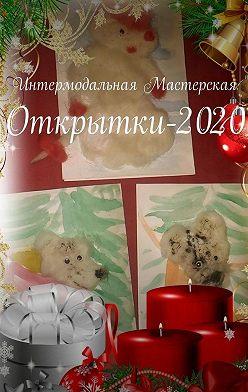 Мария Ярославская - Открытки-2020