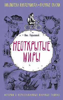 Николай Горькавый - Неоткрытые миры