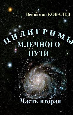 Вениамин Ковалев - Пилигримы Млечного пути. Часть вторая