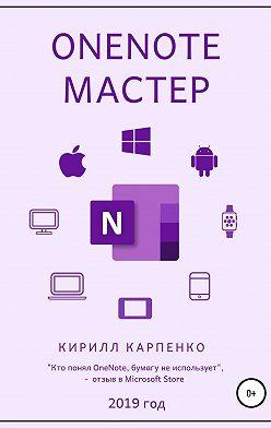 Кирилл Карпенко - OneNote-мастер. 2019