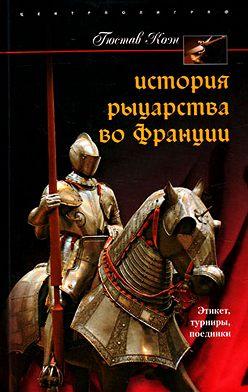 Гюстав Коэн - История рыцарства во Франции. Этикет, турниры, поединки