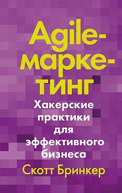 Скотт Бринкер - Agile-маркетинг