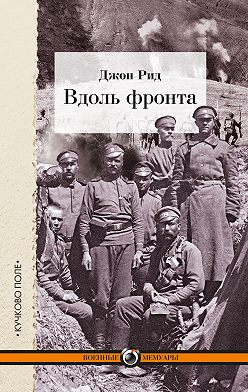 Джон Рид - Вдоль фронта