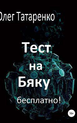 Олег Татаренко - Тест на Бяку бесплатно!