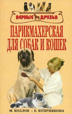 М. Колов - Парикмахерская для собак и кошек