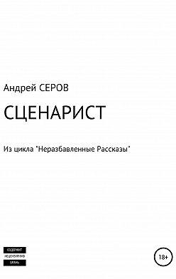 Андрей СЕРОВ - СЦЕНАРИСТ