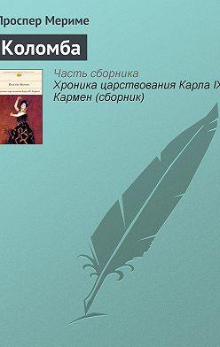 Проспер Мериме - Коломба