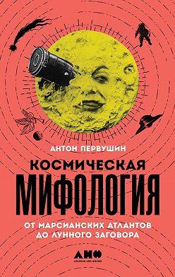 Антон Первушин - Космическая мифология