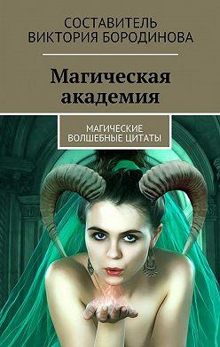 Виктория Бородинова - Магическая академия. Магические волшебные цитаты