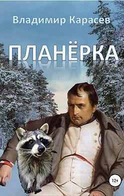 Владимир Карасев - Планёрка