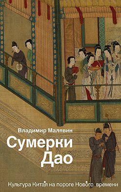 Владимир Малявин - Сумерки Дао. Культура Китая на пороге Нового времени