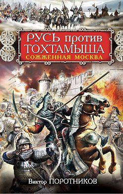 Виктор Поротников - Русь против Тохтамыша. Сожженная Москва