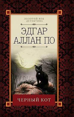 Эдгар Аллан По - Черный кот (сборник)