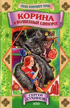 Сергей Сухинов - Корина и волшебный единорог