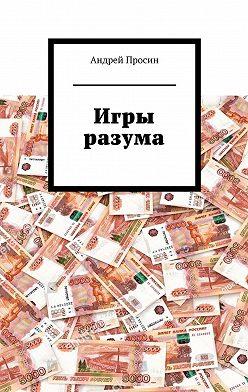 Андрей Просин - Игры разума