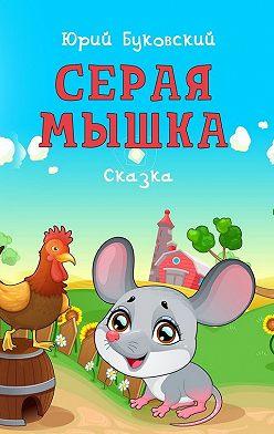 Юрий Буковский - Серая Мышка. Сказка