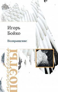 Игорь Бойко - Возвращение