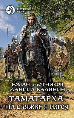 Роман Злотников - Таматарха. На службе у Изгоя