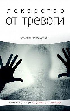 Владимир Саламатов - Лекарство от тревоги