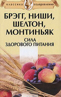 Андрей Миронов - Брэгг, Ниши, Шелтон, Монтиньяк. Сила здорового питания