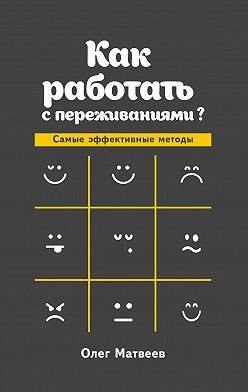 Олег Матвеев - Как работать спереживаниями? Самые эффективные методы