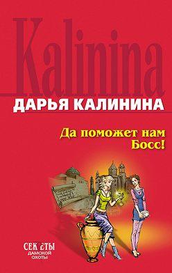 Дарья Калинина - Да поможет нам Босс