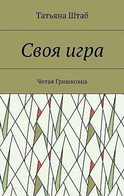 Татьяна Штаб - Свояигра. Читая Гришковца