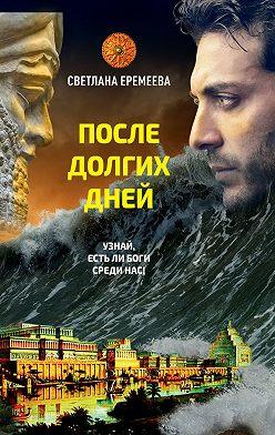 Светлана Еремеева - После долгих дней