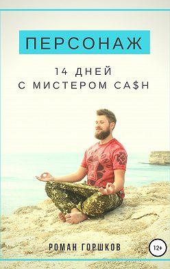 Роман Горшков - Персонаж. 14 дней с мистером Ca$h
