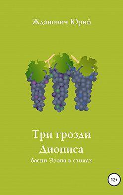 Юрий Жданович - Три грозди Диониса