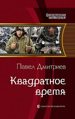 Павел Дмитриев - Квадратное время