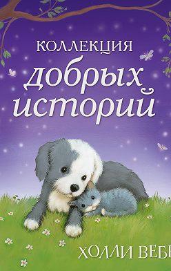 Холли Вебб - Коллекция добрых историй (сборник)