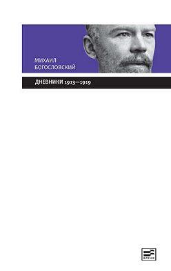 Михаил Богословский - Дневники 1913-1919