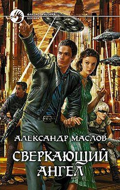 Александр Маслов - Сверкающий ангел