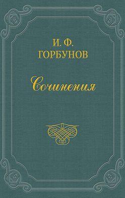 Иван Горбунов - Общее собрание Общества прикосновения к чужой собственности