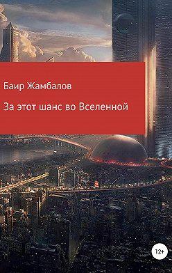 Баир Жамбалов - За этот шанс во Вселенной
