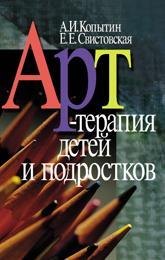 Александр Копытин - Арт-терапия детей и подростков