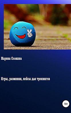 Марина Осокина - Игры, разминки, кейсы для тренингов