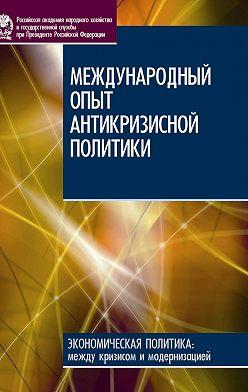 Е. Худько - Международный опыт антикризисной политики